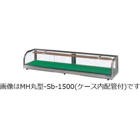 大穂製作所ネタケース MH丸型-Sa-1500 冷凍機別置タイプ ケース内配管付 幅1500 奥行300