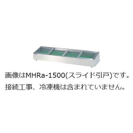 大穂製作所 炉端ケース MHR-1500 冷凍機別置タイプ スライド引戸 幅1500 奥行350