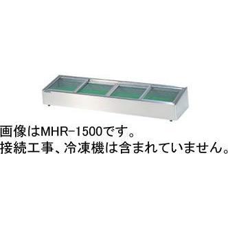 大穂製作所 炉端ケース MHR-2100 冷凍機別置タイプ スライド引戸 幅2100 奥行350