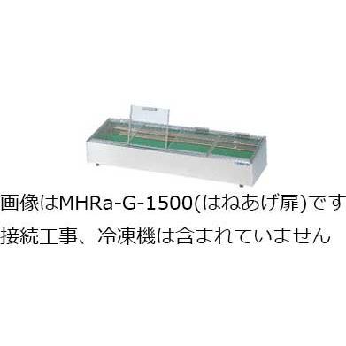大穂製作所 炉端ケース MHR-G-1800 冷凍機別置タイプ はねあげ扉 幅1800 奥行350