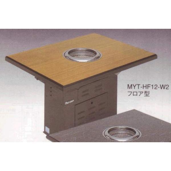 無煙ロースター ダクト式 遠赤タイプ フロア型 MYT-HF12