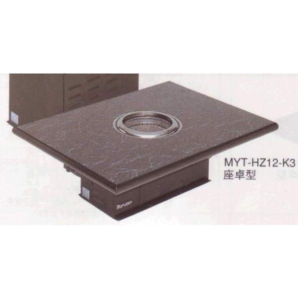 無煙ロースター ダクト式 遠赤タイプ 座卓型 MYT-HZ21