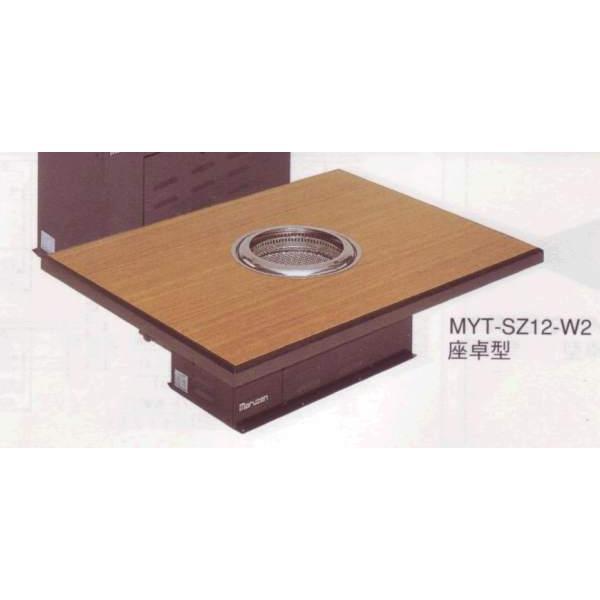 無煙ロースター ダクト式 セラミック炭タイプ 座卓型 MYT-SZ18