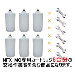 メイスイ 浄水器 NFX-MC 交換用カートリッジ6本+交換取付工賃込み NFX-MC-6CK