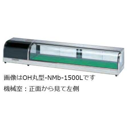 大穂製作所 ネタケース OH丸型-NMa-1800 適湿低温タイプ 幅1800 奥行300