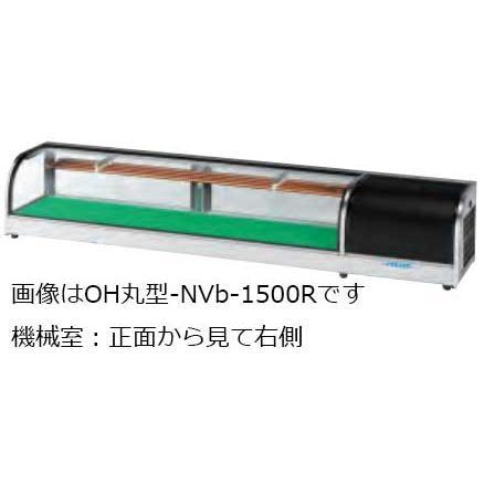 大穂製作所 ネタケース OH丸型-NVa-1800 底面フラットタイプ幅1800 奥行300