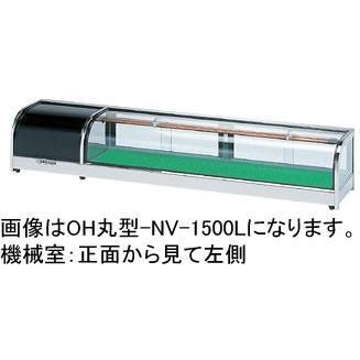 大穂製作所 ネタケース OH丸型-NVa-2100 底面フラットタイプ幅2100 奥行300