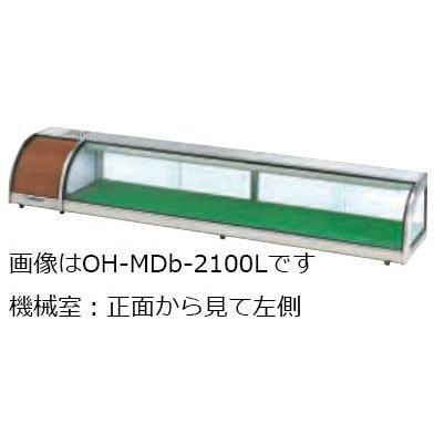 大穂製作所 ネタケース OH-MDa-1800 ジャンボタイプ 幅1800 奥行400
