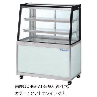 大穂製作所 低温冷蔵ショーケース OHGF-ATBa-1200