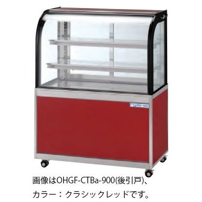 大穂製作所 低温冷蔵ショーケース OHGF-CTBa-1500