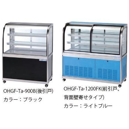 大穂製作所 低温冷蔵ショーケース OHGF-Ta-1200FK 強制対流方式 前引戸 背面壁付タイプ