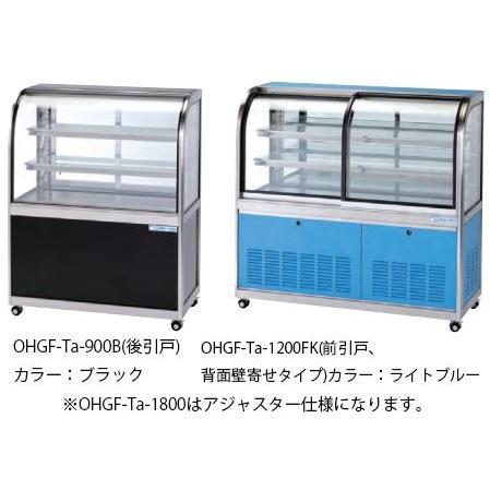 大穂製作所 低温冷蔵ショーケース OHGF-Ta-1800FK 強制対流方式 前引戸 背面壁付タイプ