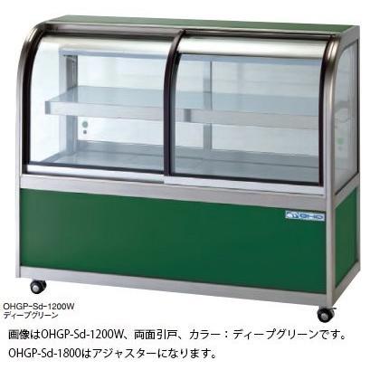 大穂製作所 低温冷蔵ショーケース OHGP-Sd-1800B 自然対流方式 後引戸