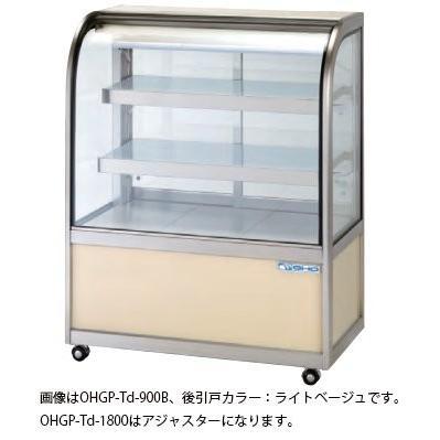 大穂製作所 低温冷蔵ショーケース OHGP-Td-1800FK 自然対流方式 前引戸 背面壁付タイプ