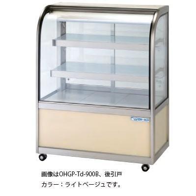 大穂製作所 低温冷蔵ショーケース OHGP-Td-900FK 自然対流方式 前引戸 背面壁付タイプ