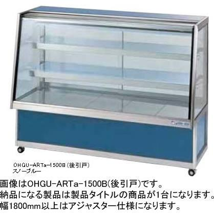 OHGU-ARTa-1800FK 冷蔵ショーケース 大穂製作所 スタンダードタイプ 幅1800 奥行600