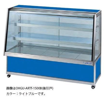 OHGU-ARTf-900F 冷蔵ショーケース 大穂製作所 スタンダードタイプ 幅900 奥行600