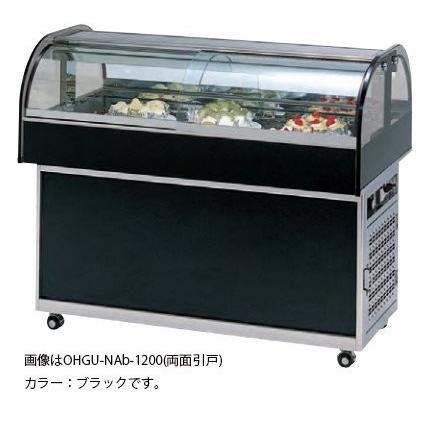 OHGU-NAb-900 冷蔵ショーケース 大穂製作所 アイランドタイプ 幅900 奥行700