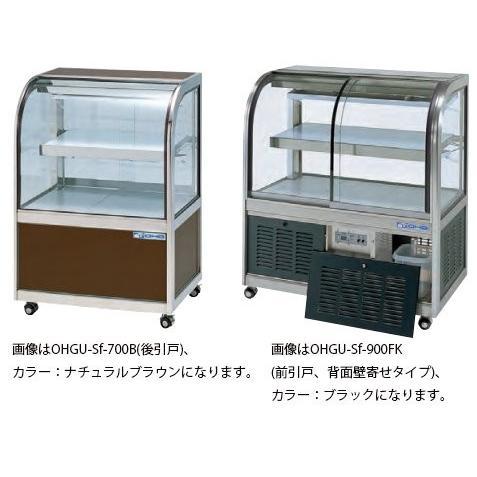 OHGU-Sf-1200B 冷蔵ショーケース 大穂製作所 スタンダードタイプ 幅1200 奥行500