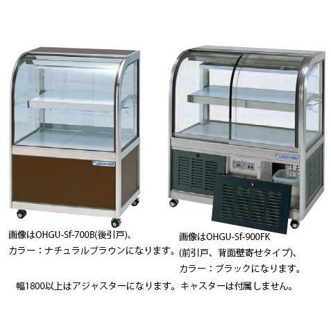 OHGU-Sf-1800B 冷蔵ショーケース 大穂製作所 スタンダードタイプ 幅1800 奥行500