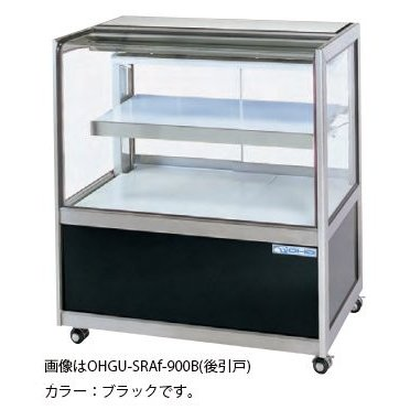 OHGU-SRAf-1200FK 冷蔵ショーケース 大穂製作所 スタンダードタイプ 幅1200 奥行500