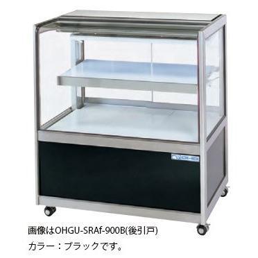 OHGU-SRAf-1200W 冷蔵ショーケース 大穂製作所 スタンダードタイプ 幅1200 奥行500