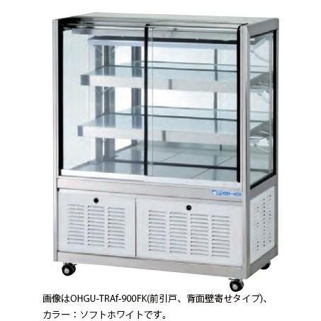 OHGU-TRAf-1200W 冷蔵ショーケース 大穂製作所 スタンダードタイプ 幅1200 奥行500