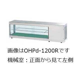 大穂製作所 コールドショーケース OHPc-M-1200 デジタル温度コントローラ付 幅1200 奥行300 容量44L