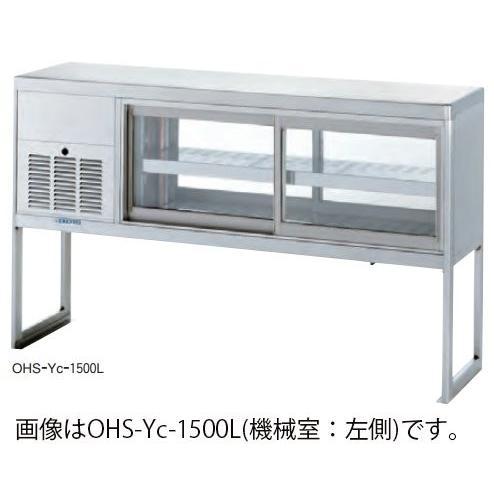 大穂製作所 低温多目ショーケース OHS-Yc-1800 機械室横付 足付タイプ 幅1800 奥行400 容量115L