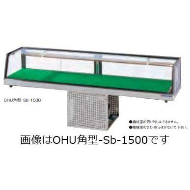 大穂製作所 ネタケース OHU-角型-Sa-1800 機械室下付タイプ 幅1800 奥行300