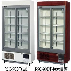 幅900 奥行450 ホシザキ リーチイン冷蔵ショーケース ユニット下置きタイプ 容量311L RSC-90DT