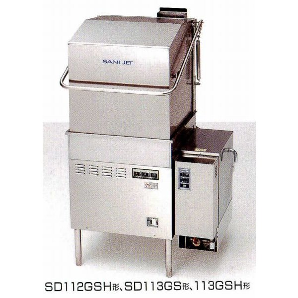 幅600 奥行605 日本洗浄機 サニジェット 食器洗浄機 2.2Lトリプルアームノズル SD113GS