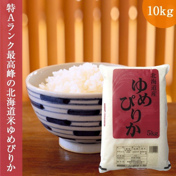 新米 特A ゆめぴりか 10kg (5kg×2袋 ) 令和2年産 北海道産 送料無料 お米 精白米|oishii-mizu