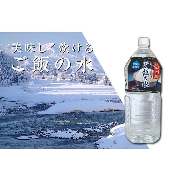 魚沼の天然水【ご飯の水】2L×6本入 国産ミネラルウォーター oishii-mizu