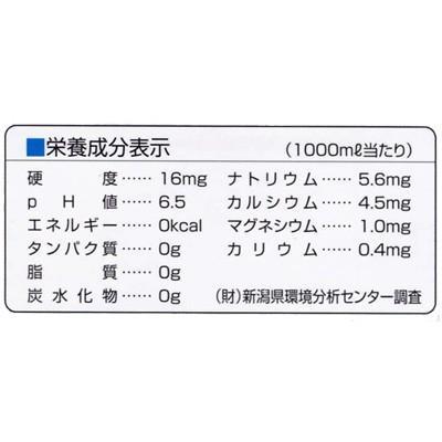 魚沼の天然水【ご飯の水】2L×6本入 国産ミネラルウォーター oishii-mizu 03