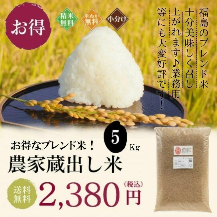 米 お米 新米入り 玄米 ブレンド米 訳あり 無洗米 農家蔵出し米 5kg 送料無料 大粒|oisiiokomedesu