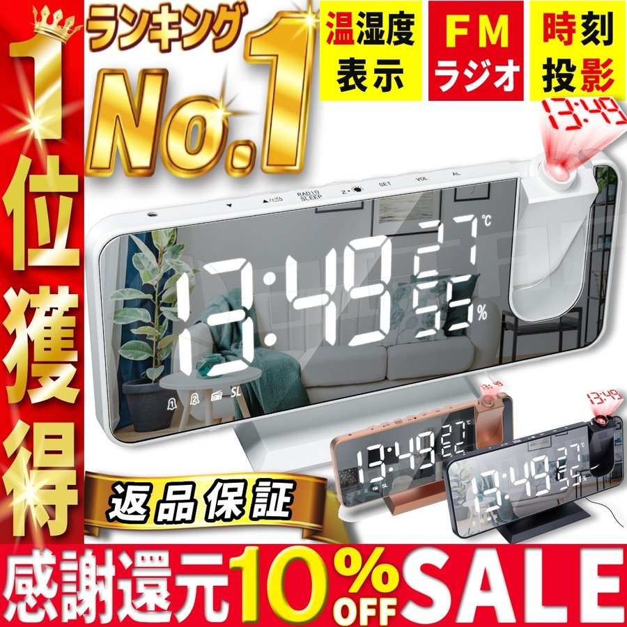 目覚まし時計 置時計 デジタル おしゃれ こども FMラジオ 温湿度計 プロジェクション機能 大音量で起きられる|oitap