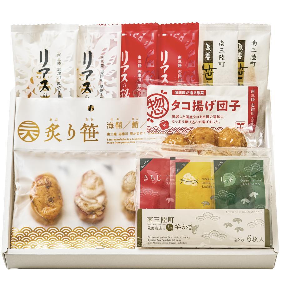 宮城県南三陸「おいぜんのかまぼこ詰め合わせB-20」 oizen