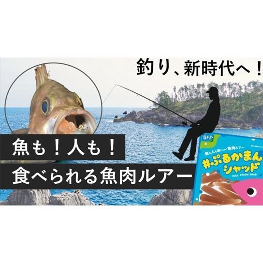 【送料込価格】魚も人も喰いつく魚肉ルアー「#ぷるかまんシャッド」+「#ぷるかまんシート」セット※6月中旬以降順次発送 oizen