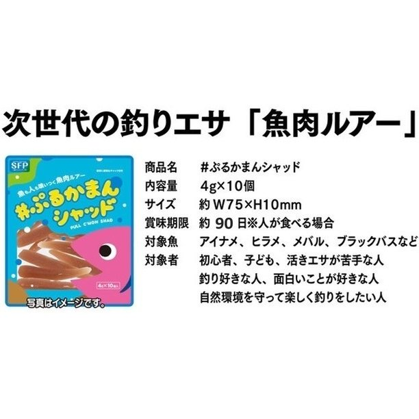 【送料込価格】魚も人も喰いつく魚肉ルアー「#ぷるかまんシャッド」+「#ぷるかまんシート」セット※6月中旬以降順次発送 oizen 02