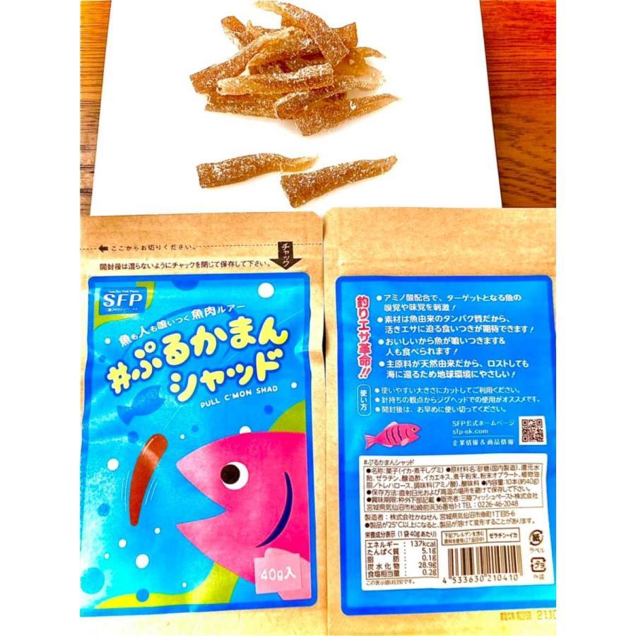魚も人も喰いつく魚肉ルアー「#ぷるかまんシャッド」 oizen