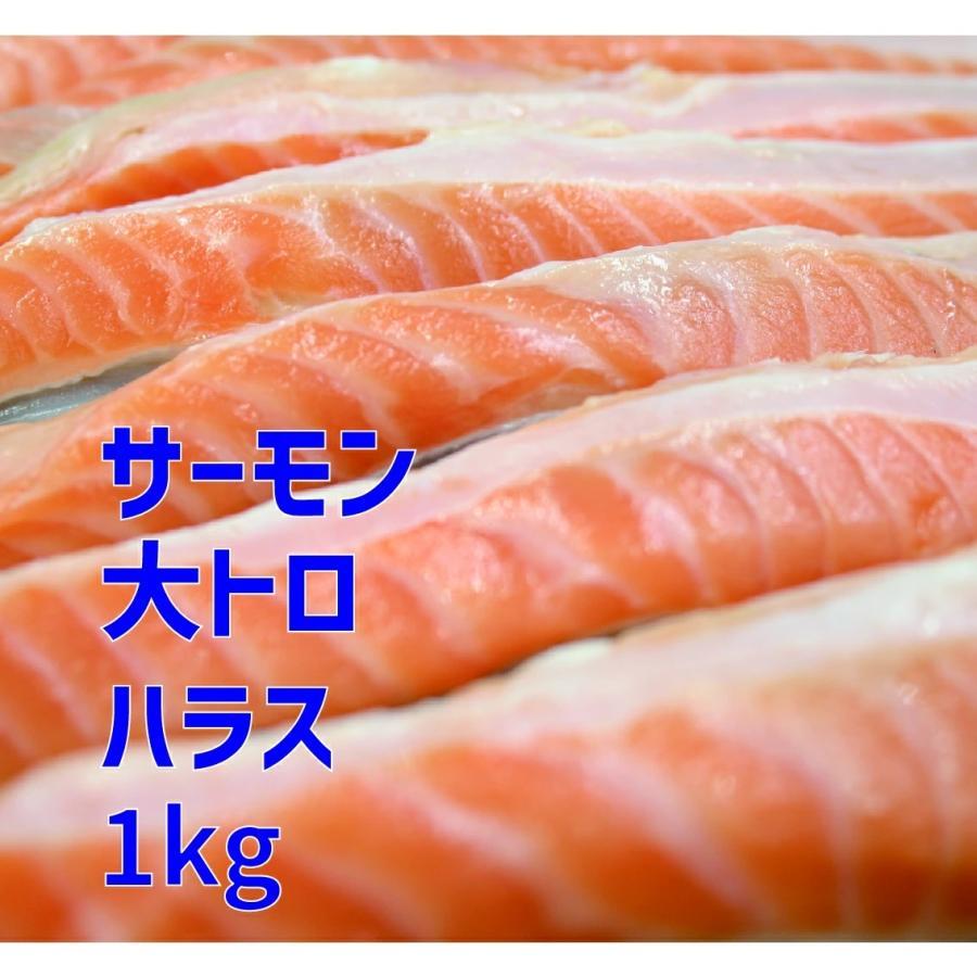 サーモン・大トロハラス1kg|ojisalmon|02