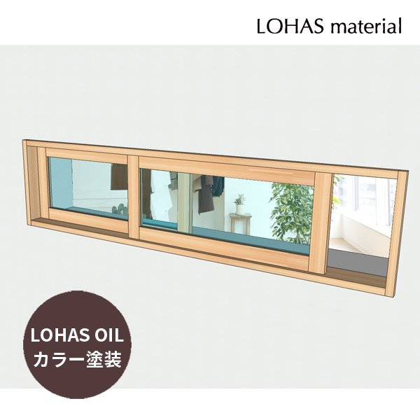 LOHAS material 室内 窓 通風 木製 ガラス インテリア 壁面 採光 部屋  自然素材 おしゃれ 無垢 インテリアウィンドウ 引違窓 パイン 標準色塗装 W1625×H400mm