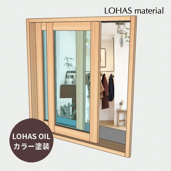 LOHAS material 室内 窓 通風 木製 ガラス インテリア 壁面 採光 部屋  自然素材 おしゃれ 無垢 インテリアウィンドウ 引違窓 パイン 標準色塗装 W770×H800mm