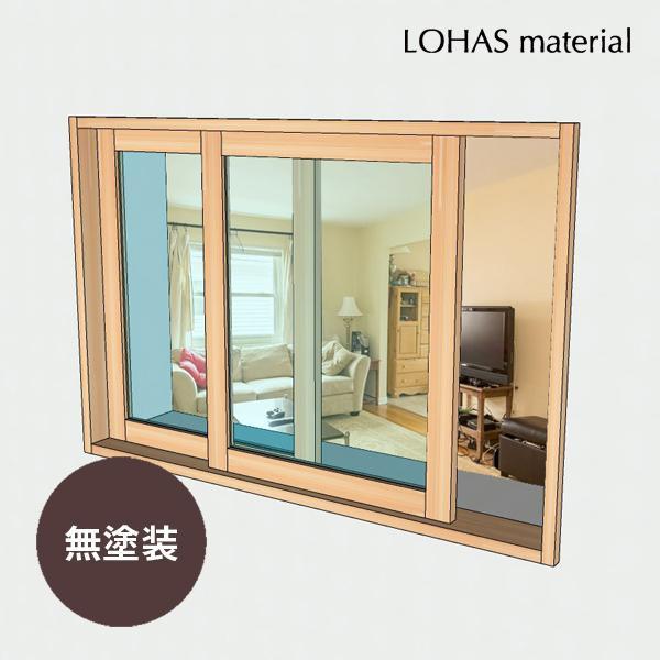 LOHAS material 室内 窓 通風 木製 ガラス インテリア 壁面 採光 部屋  自然素材 おしゃれ 無垢 インテリアウィンドウ 引違窓 パイン 特別色塗装 W1200×H800mm