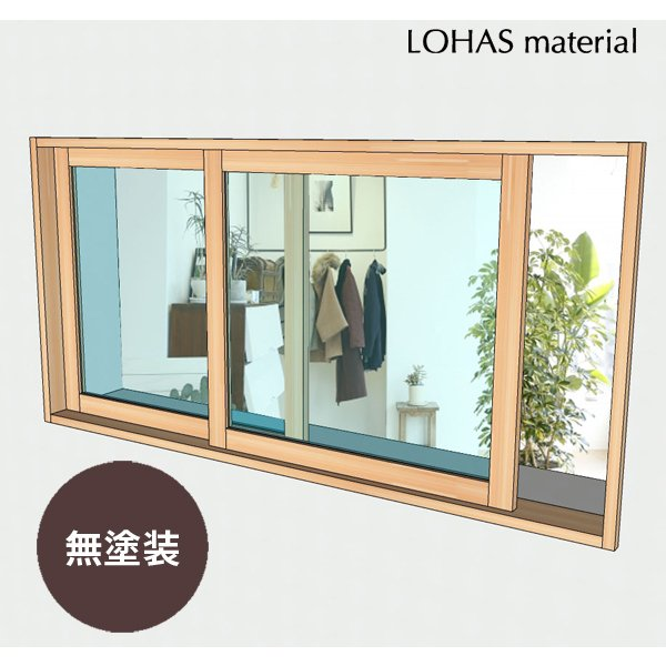 LOHAS material 室内 窓 通風 木製 ガラス インテリア 壁面 採光 部屋  自然素材 おしゃれ 無垢 インテリアウィンドウ 引違窓 パイン 特別色塗装 W1625×H800mm
