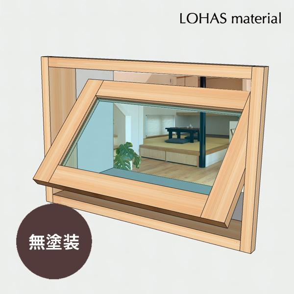 LOHAS material 室内 窓 通風 木製 ガラス インテリア 壁面 採光 部屋  自然素材 おしゃれ 無垢 インテリアウィンドウ 横回転窓 パイン 特別色塗装 W600×H400mm