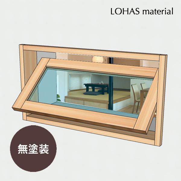 LOHAS material 室内 窓 通風 木製 ガラス インテリア 壁面 採光 部屋  自然素材 おしゃれ 無垢 インテリアウィンドウ 横回転窓 パイン 特別色塗装 W770×H400mm