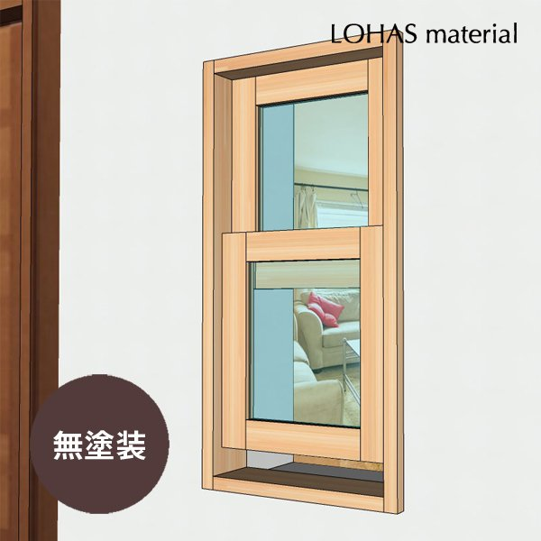 LOHAS material 室内 窓 通風 木製 ガラス インテリア 壁面 採光  自然素材 おしゃれ 無垢 インテリアウィンドウ 上げ下げ窓 パイン 特別色塗装 W400×H800mm