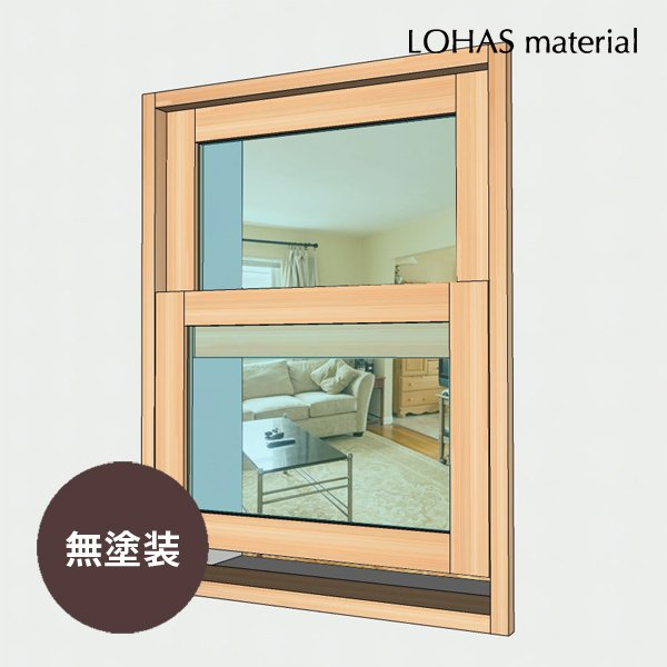 LOHAS material 室内 窓 通風 木製 ガラス インテリア 壁面 採光  自然素材 おしゃれ 無垢 インテリアウィンドウ 上げ下げ窓 パイン 特別色塗装 W600×H800mm